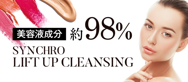 美容液成分約98% SYNCHRO LIFT UP CLEANSING
